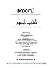 77 Hadiths On Fasting Arabic[ 1][ 1]  Malayalam : Free Download