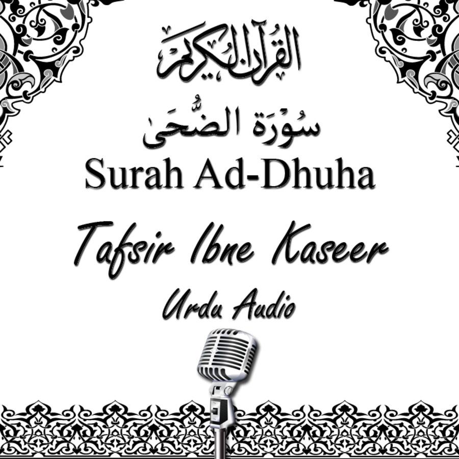 Quran Urdu Audio 93 Surah Ad-Dhuha Tafsir Ibn kaseer : Free
