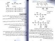 a a khalifa sciences 3as unit 1bc - Resume Science Islamique 3as