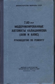 AK 47 AKM Technical Drawings, Russian : USSR : Free Download