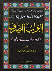 ALL_PDF_Books_For_Class_Lectures_of_Maulana_Zuhair_Albazi
