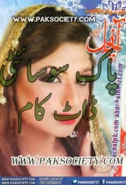 Khawateen september digest 2015 pdf