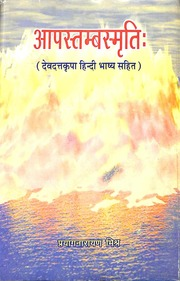 Abhigyan Shakuntalam In Epub