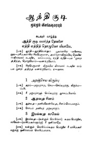 kondrai vendan in tamil with meaning pdf