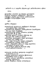 abirami anthathi lyrics in tamil free download