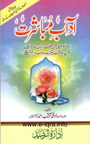 Adaab e mubashrat in islam persiangigh