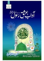 Adaab e mubashrat in urdu free download