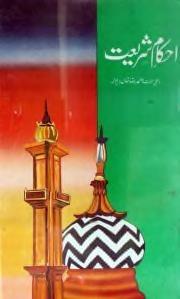 Ahkam E Shariat Pdf