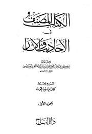 Musannaf Ibn Abi Shayba In Urdu Pdf