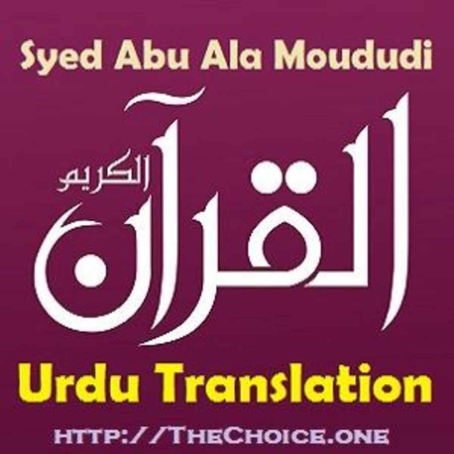 Al Quran with Urdu Translation (Audio-MP3) : Free Download, Borrow