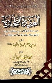 Fatawa Mahmoodiyah Urdu Pdf