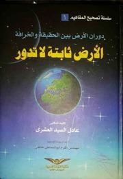 Al Ard Thabta Low Res : salama : Free Download, Borrow, and Streaming :  Internet Archive