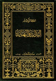 al bidaya wa nihaya in arabic pdf free download