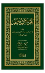 Hizbul pdf urdu al azam