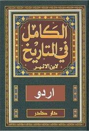 Tareekh Ibn Kaseer Urdu Pdf