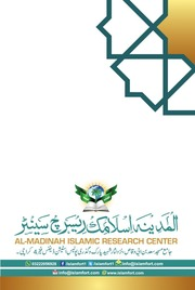 Al Madinah Islamic Research Center Intro URDU : Free Download