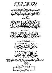 Al Muhannad Alal Mufannad Pdf