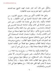 Al Qir`atur  Rashida ( 1 2) : Free Download, Borrow, and Streaming