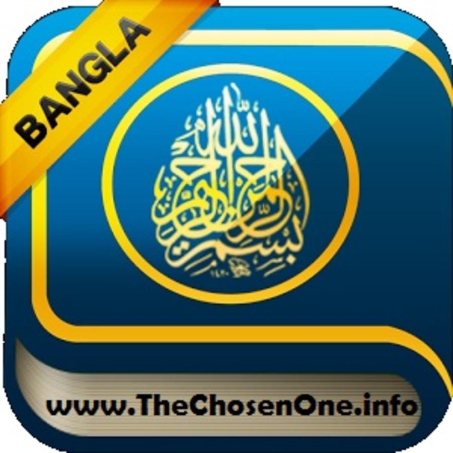 Al Quran with Bengali / Bangla Translation - Reciter Mishary