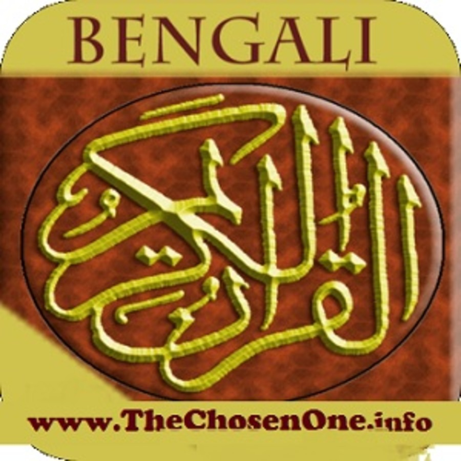 Al Quran with Bengali / Bangla Translation - Reciter Sheikh