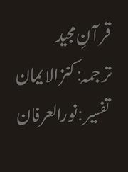 Asrar E Khudi Urdu Translation Pdf