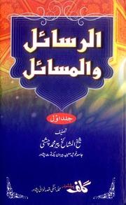 Pdf ghaib terjemahan futuhul kitab