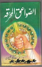 al-sawaiq al-muhriqah