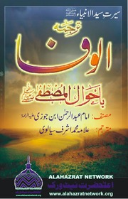 wafa al wafa urdu pdf free download