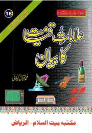 Iqbal Kilani Books Pdf