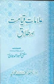 maalim fi tariq urdu pdf