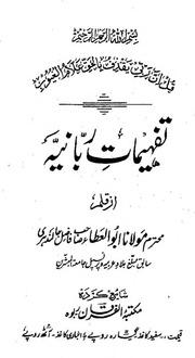 User account islam ahmadiyya urdu books fandeluxe Choice Image