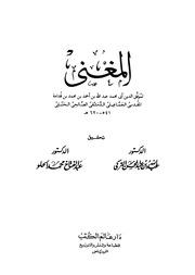 المغني تحقيق التركي Yedali Free Download Borrow And Streaming Internet Archive