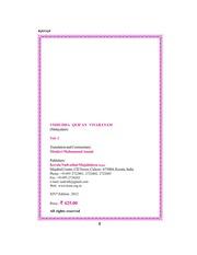 Malayalam Quran Tafseer Amani Moulavi New Editon Full set : Amani