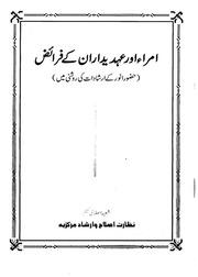 prophecy of musleh maud in urdu pdf