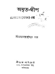 dilip kumar roy books pdf