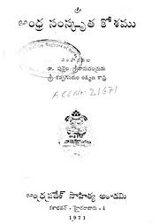 Telugu Sanskrit Dictionary : Free Download, Borrow, and