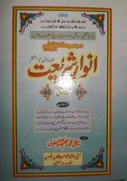 anwaar e shariat book