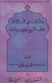 tafsir ibn abbas bangla pdf download