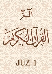 Qur'an al Majeed Juz 27 to 30 - Arabic Text - 13 Line Colour
