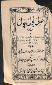 farsi urdu bol chal pdf free download