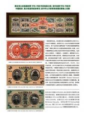 Archives International Auctions Sale 53