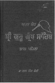 sri guru granth sahib pdf gurmukhi download