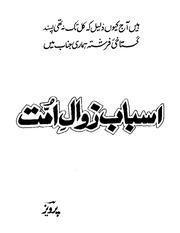 Asbab-e-Zawal-e-Ummat : G A Parwez : Free Download, Borrow