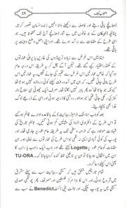 Gulzar E Qadeer Book