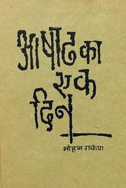 Ashad Ka Ek Din Ebook