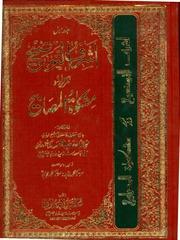 Ashraf ul Tawzih - Urdu Sharah Mishakat ul Masabih - 4 Volumes