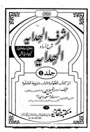 Ul pdf ahsan hidaya