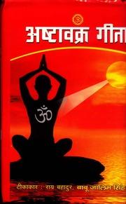 Geeta press hindi books free download