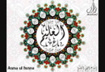 Asma Ul Husna اسماء الحسنی In Diwani Arabic Script Style 99 Names Of