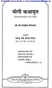 autobiography of a yogi summary Paramahansa yogananda's autobiography of a yogi is one of the most revealing  and inspirational accounts of a genuine yogi and spiritual master.